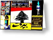Lebanon Famous Icons Greeting Card