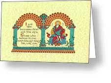 Lenten Resurrection Greeting Card