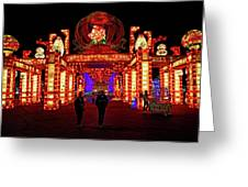 Lights Of The World Hallway Of Fortunes Greeting Card