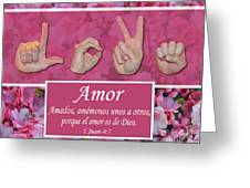 Love One Another Spanish Greeting Card