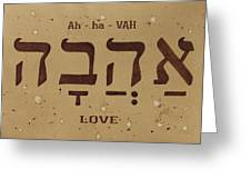 Love Word In Hebrew Typography Greeting Card