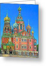 Russian Church Greeting Card