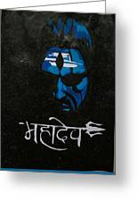 Mahadev Greeting Card