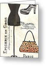 Maison De Mode 1 Greeting Card