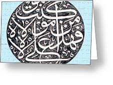 Man Kuntu Mola Fahaza Ali Mola Greeting Card