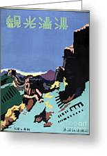 Manchuria And The Great Wall Vintage Poster Restored Greeting Card