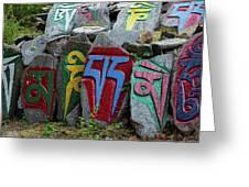 Mani Stones Greeting Card