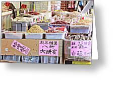 Market Way Greeting Card