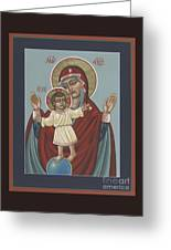 Mary, Mother Of Mercy - Dedicated To Pope Francis In This Year Of Mercy 289 Greeting Card