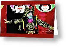 Masked Magician Greeting Card