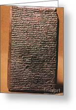 Mesopotamian Cuneiform Greeting Card