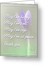Metta Mantra Greeting Card