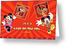 Mickey Mouse And Friends Greeting Card