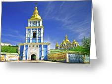 Mikhailovsky Golden-roof Cathedral Greeting Card