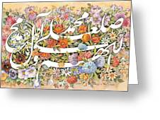 Mohammad Prophet Greeting Card