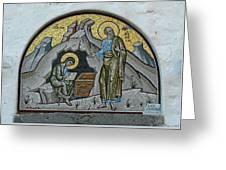 Mosaic At The Grotto Of St John Patmos Greeting Card