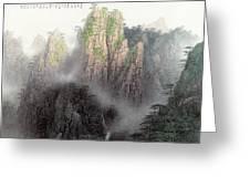 Mount Huangshan Greeting Card