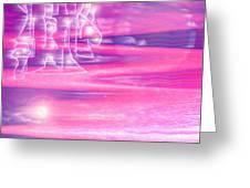 Moveonart New Dreamers City 2 Greeting Card