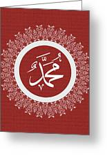 Muhammad - Mandala Design Greeting Card