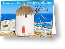 Multi Centre Greek Island Holidays Greeting Card