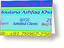 Muslim Vashikaran Greeting Card