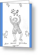My Lovely Hen. Greeting Card