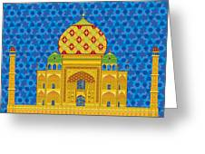 My Taj Mahal Greeting Card