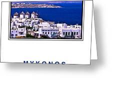 Mykonos Greeting Card