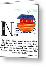 N Is For Noah Greeting Card