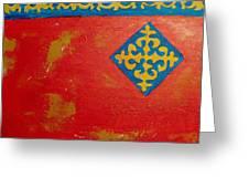 Nauryz Celebration Of Spring Greeting Card