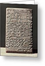 Neo-babylonian Clay Tablet Greeting Card