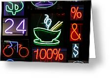 Neon Sign Series Of Various Symbols Greeting Card