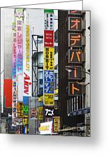 Neon Sign Street Scene Greeting Card