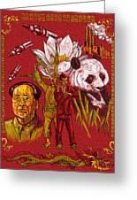 New China Greeting Card