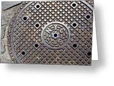 New York City Manhole Cover Greeting Card