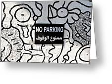 No Parking In Beirut  Greeting Card