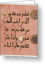 North Africa Or Andalusia Greeting Card