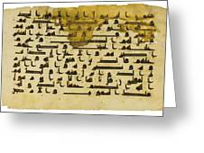 North Africa Or Near East Greeting Card