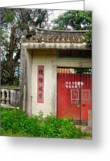 Old Chines Village Door Series Five  Greeting Card