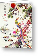 One Hundred Birds With A Phoenix, Canton, Republic Period Greeting Card