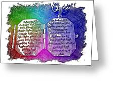 Our Father Who Art In Heaven Cool Rainbow 3 Dimensional Greeting Card