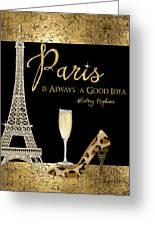 Paris Is Always A Good Idea - Audrey Hepburn Greeting Card