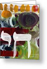 Passages 2- Abstract Art By Linda Woods Greeting Card