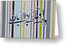 Patience Greeting Card by Salwa  Najm