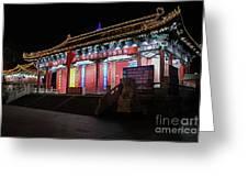 Pavillion People's Park Urumqi Greeting Card