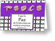 Peace Spanish - Bw Graphic Greeting Card