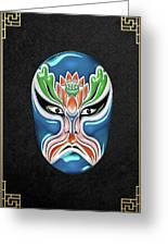 Peking Opera Face-paint Masks - Zhongli Chun Greeting Card
