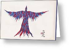 Phoenix Flying Greeting Card