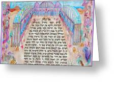 Physician Prayer- Hebrew Version Greeting Card