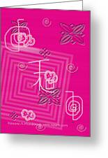 Pink Happiness Greeting Card
